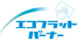 エコフラットバーナーロゴ