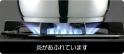 従来のバーナーは炎が鍋の外にあふれています