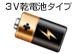3V乾電池タイプ