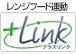 レンジフード連動(+Link)